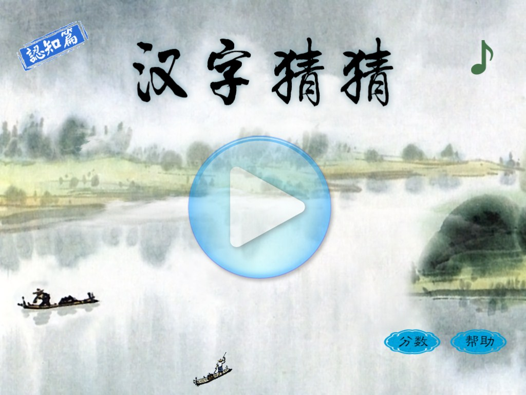 Chinese Characters Guessing-B_截屏