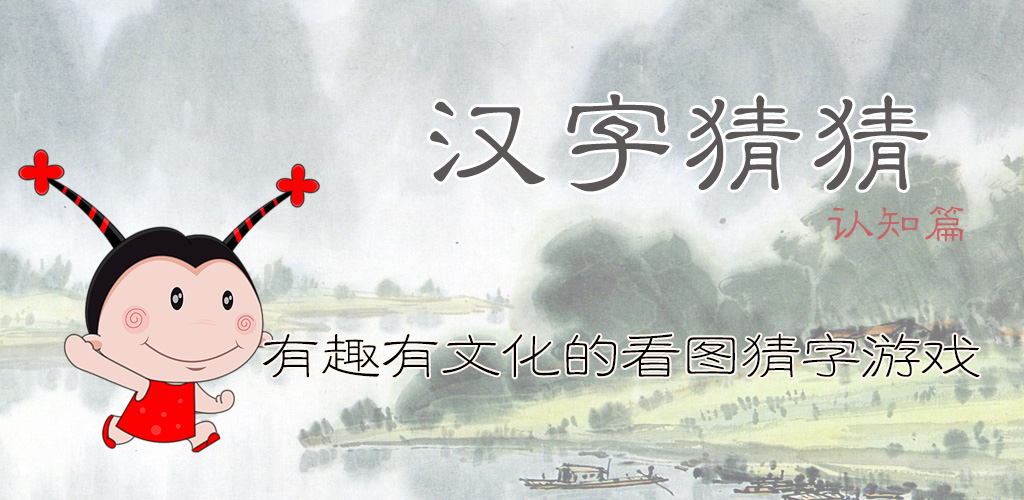 Chinese Characters Guessing-B_宣传图片