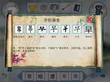 Chinese Characters Guessing-B_截屏图片